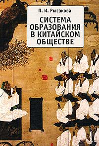 Система образования в китайском обществе ( 978-5-91419-283-6 )