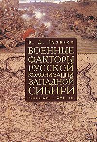 Военные факторы русской колонизации Западной Сибири. Конец XVI-XVII вв.