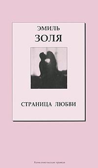 Книга Страница любви
