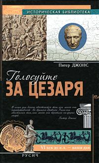 Голосуйте за Цезаря ( 978-5-8138-0956-9, 978-0-7528-9140-8 )