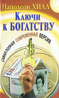 Ключи к богатству. Самая полная современная версия. Наполеон Хилл