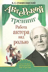 Работа актера над ролью. К. С. Станиславский