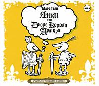 Янки при дворе короля Артура (аудиокнига MP3)