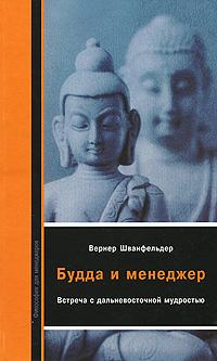Будда и менеджер ( 978-5-903070-28-2 )