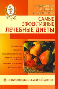 Самые эффективные лечебные диеты. Н. Данилова, В. Ильин, И. Малышева