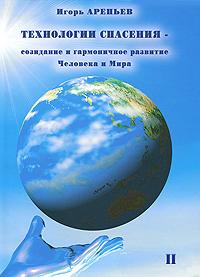 Технологии спасения - созидание и гармоничное развитие Человека и Мира. В 7 книгах. Книга 2