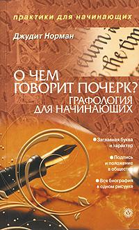 Книга О чем говорит почерк. Графология для начинающих