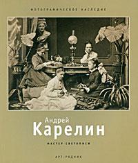 Андрей Карелин. Мастер светописи ( 978-5-404-00013-9 )
