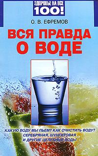 Вся правда о воде