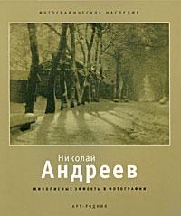 Николай Андреев. Живописные эффекты в фотографии ( 978-5-404-00023-8 )