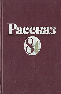 �������-84. �������