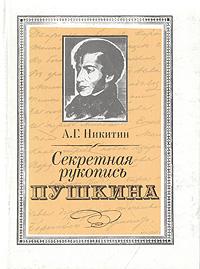 Секретная рукопись Пушкина: По следам находок и утрат