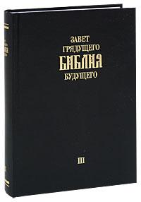 Завет грядущего. Библия будущего. Книга 3