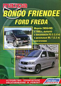 Mazda Bongo Friendee, Ford Freda. ������ 2WD & 4WD � 1995 �. ������� � ���������� ���������� FE-E (2,0 �) � ��������� ���������� WL-T (2,5 �). ����������, ����������� ������������ � ������