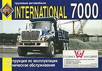 Грузовые автомобили International 7000. Инструкция по эксплуатации