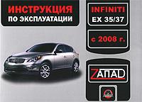 Infiniti EX 35/37 с 2008 года. Инструкция по эксплуатации