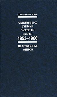 Отдел высших учебных заведений ЦК КПСС 1953-1966. Справочник. Аннотирование описи ( 978-5-8243-1364-2 )