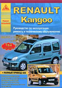 Renault Kangoo. Руководство по эксплуатации, ремонту и техническому обслуживанию ( 978-5-9545-0051-6 )