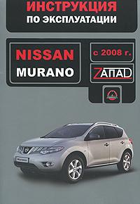 Nissan Murano с 2008 г. Инструкция по эксплуатации
