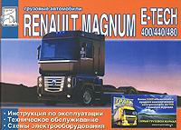 Грузовые автомобили Renault Magnum E-TECH 400/440/480. Инструкция по эксплуатации. Техническое обслуживание. Схемы электрооборудования