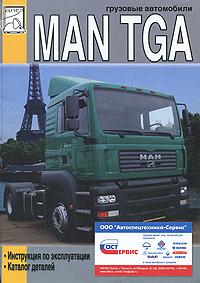 Грузовые автомобили MAN TGA. Инструкция по эксплуатации. Каталог деталей ( 978-5-903883-35-6 )
