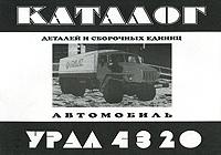 Каталог деталей и сборочных единиц. Автомобиль Урал-4320