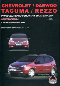 Zakazat.ru: Chevrolet / Daewoo Tacuma / Rezzo с 2001 г. Руководство по ремонту и эксплуатации. Электросхемы. Бензиновые двигатели: 1.6 / 2.0 л.. М. Е. Миронов, Н. В. Омелич