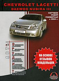 Chevrolet Lacetti / Daewoo Nubira III с 2004 г. Руководство пользователя