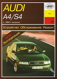 Устройство, обслуживание, ремонт и эксплуатация автомобилей Audi A4/S4