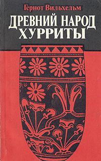 Древний народ хурриты