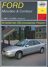 Ford Mondeo & Contour � 1993 �. �� 2000 �. �������. ����������. ������������. ������