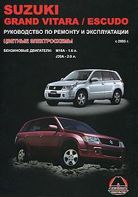 Suzuki Grand Vitara / Escudo с 2005 г. Бензиновые двигатели 1,6, 2,0 л. Руководство по ремонту и эксплуатации. Цветные электросхемы