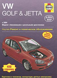 VW Golf & Jetta. Ремонт и техническое обслуживание
