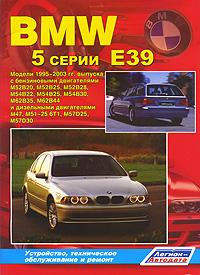 BMW 5 серии (Е39). Модели 1995-2003 гг. выпуска с бензиновыми двигателями М52В20, М52В25, М52В28, М54В22, М54В25, М54В30, М62В35, М62В44 и дизельными двигателями М47, М51-25 6Т1, M57D25, M57D30. Устройство, техническое обслуживание и ремонт