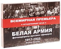 Белая Армия: Фотопортреты русских офицеров 1917-1922. Виталий Жуменко