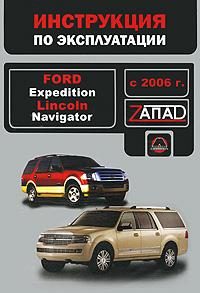 Ford Expedition / Lincoln Navigator с 2006 г. Руководство по эксплуатации. Техническое обслуживание