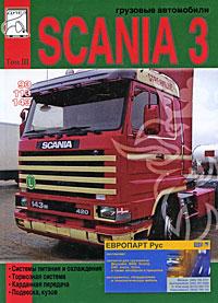 Грузовые автомобили Scania 3 серии. Том 3 ( 5-902682-06-1 )