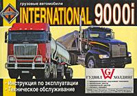 Грузовые автомобили International 9000i. Инструкция по эксплуатации