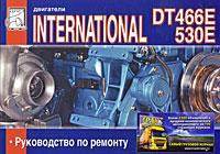 ��������� DT 466� � International 530�. ����������� �� �������
