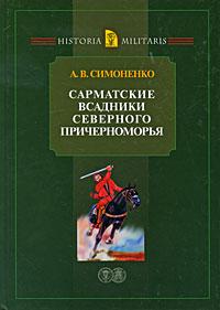 Сарматские всадники Северного Причерноморья, А. В. Симоненко