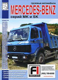 Грузовые автомобили Mercedes-Benz серий МК и SK. Инструкция по эксплуатации. Техническое обслуживание. Руководство по ремонту. Схемы электрооборудования
