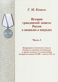 История гражданской защиты России в символах и наградах. Часть 1