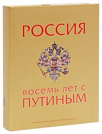 Россия. Восемь лет с Путиным