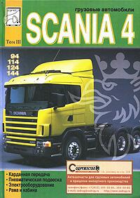 �������� ���������� Scania 4. ��� 3. ��������� ��������. �������������� ��������. �������������������. ����, ������
