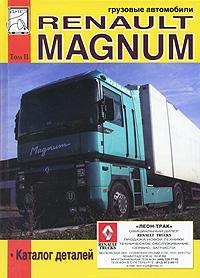 Грузовые автомобили Renault Magnum. Том 2. Каталог деталей