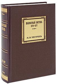 Шахматный листокъ. Том 1. 1876-1877. М. И. Чигорин