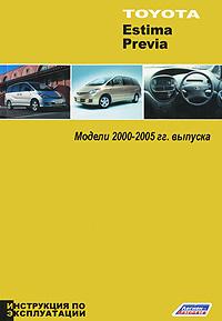 Toyota Estima, Previa. Модели 2000-2005 гг. выпуска. Инструкция по эксплуатации ( 5-88850-317-7 )