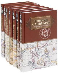 Эмилио Сальгари. Собрание сочинений в 7 томах (комплект). Эмилио Сальгари