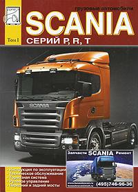 �������� ���������� Scania ����� �, R, T. ��� 1. ���������� �� ������������, ����������� ������������, ��������� �������, ������� ����������, �����