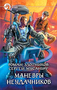 Книга Маневры неудачников